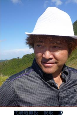 代表取締役 安坂 勝
